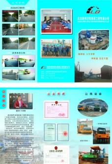 工程行业三折页图片