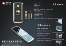 手机类广告海报图片