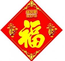 虎年福字图片