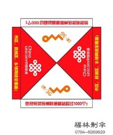 江西福林折叠帐篷制品厂 联通广告帐篷版面图片