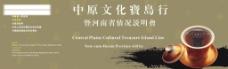 中原文化宝岛行 招贴画 海报 单页图片