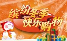 缤纷冬日圣诞购物海报矢量图cdr矢量图片