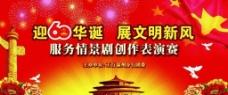 喜庆背景 烟花 60国庆 华表 天坛 牡丹花 鸽子 五星红旗图片
