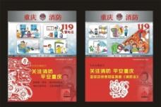 消防公益广告图片