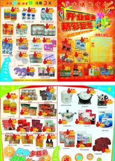 红光超市开业DM宣传单模板图片