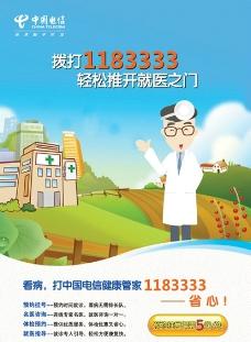 中国电信健康管家图片