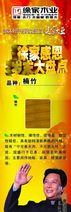 徐家木业 楠竹图片