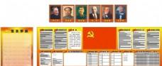 党员活动室资料