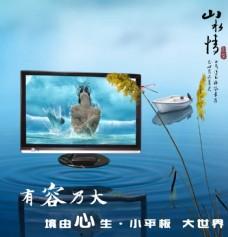 液晶電視廣告設計