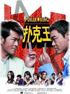 扑克王海报图片
