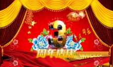 周年慶 3周年店慶圖片