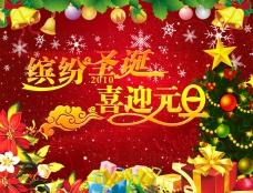 昵友原创 元旦 圣诞 缤纷 缤纷圣诞 喜迎元旦 大礼包 圣诞树