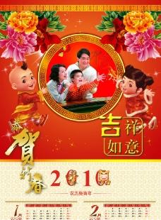 2010虎年挂历图片