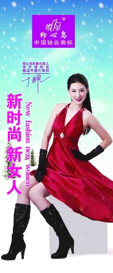 印心鸟秋冬形象宣传广告图片