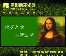 蒙拉里莎瓷砖图片