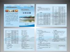 日程安排 中国湘西 凤凰古城 风景 蓝色模板 骑马钉装 白云 天空 沱江