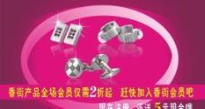 饰品广告3图片