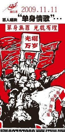 酒吧光棍节活动海报图片