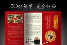 魔石咕噜鱼 3折页 (外页)图片