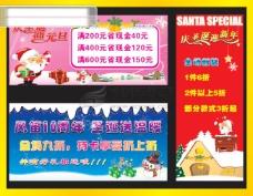 2010圣诞三款海报