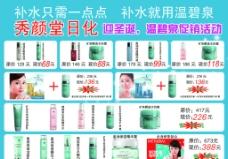 温碧泉系列化妆品DM单页C图片