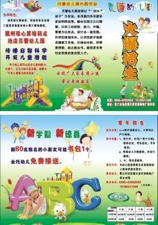 贝蕾双语幼儿园宣传单图片