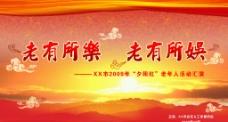 夕阳红老年人活动汇演舞台背景幕布图片