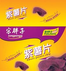 紫薯片图片