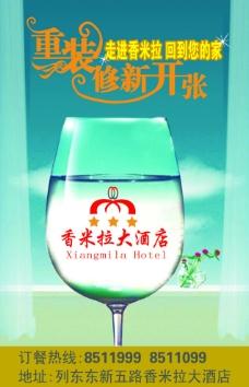 香米拉大酒店图片