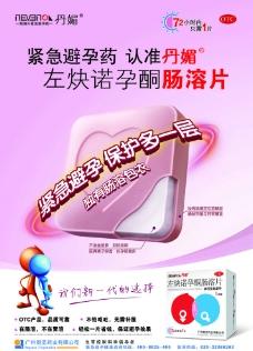 避孕药品图片
