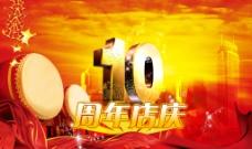周年庆 10周年图片