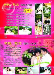 婚纱摄影单页图片