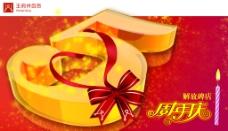王府井百貨周年慶廣告設計圖片