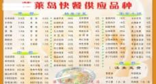 蓬莱岛快餐供应品种图片