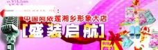 阿依莲新店开业吊旗图片