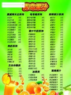 果汁菜谱图片