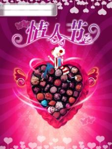 情人节爱心巧克力
