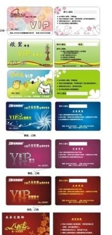 精美VIP卡图片