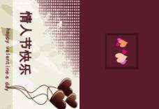 情人节贺卡3图片