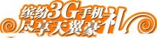 3G字体设计图片