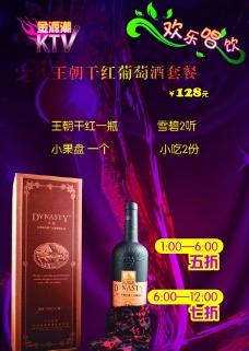ktv酒水宣传页图片