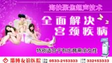 医院妇科彩页报纸广告图片