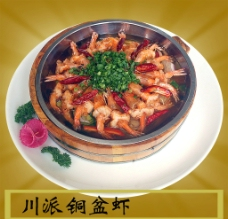 川派铜盆虾图片