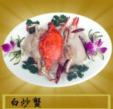 白炒蟹图片
