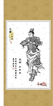 三国演义人物画系列33图片