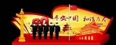 国庆节彩灯