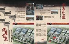 中式画册06图片