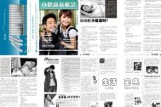 综合医院精美时尚健康杂志期刊图片