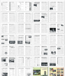 杂志 封面 政协图片