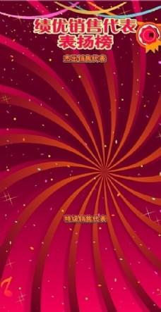 安利 月度业务 表扬榜 背景 红色 潮流 时尚 星星 音符
